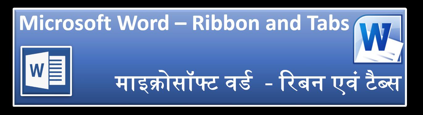 Using Ribbon and Tabs in MS-Word Hindi Notes
