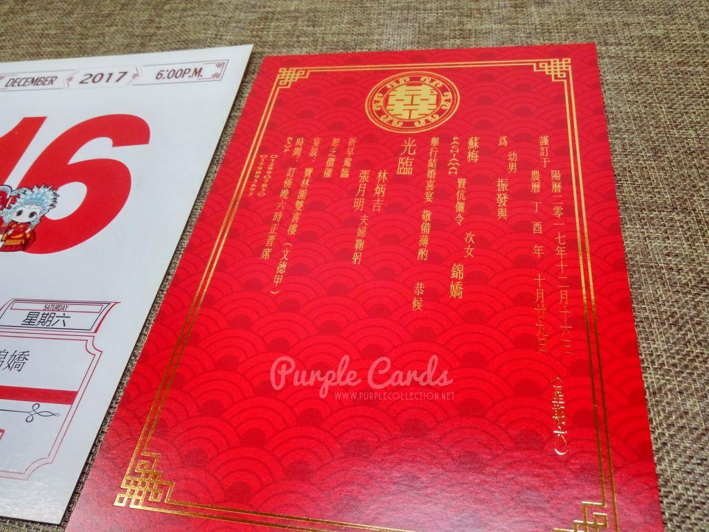 Wedding Card Malaysia by Purple Cards