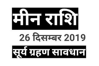 मीन राशि सूर्य ग्रहण 26 दिसंबर 2019  Meen Rashi Surya grahan 26 december 2019 ,Meen Rashi 2020,Meen Rashi 2020 in hindi,Meen Rashif 2020 Horoscope,Meen Rashi 2020 in inglish,Meen Rashi 2020 love life,Meen Rashi 2020 in Bengali,Meen Rashi in Gujrati,Meen Rashifal 2020 in hindi,Meen Rashi 2020 keisa rahega