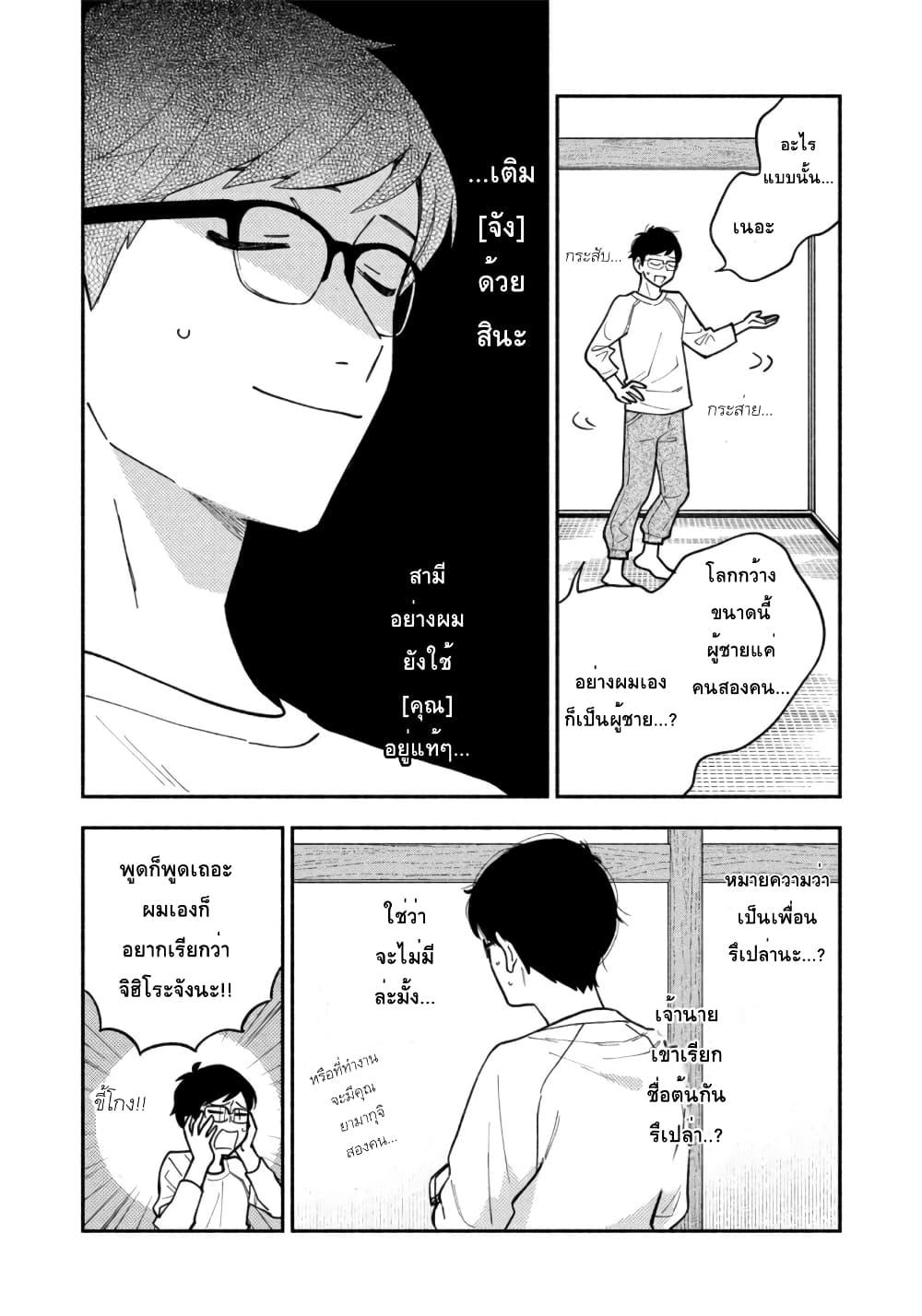 อ่านการ์ตูน Yaiteru Futari ตอนที่ 6 หน้าที่ 6