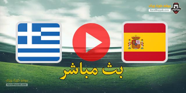 نتيجة مباراة اسبانيا واليونان اليوم 25 مارس 2021 في تصفيات كأس العالم 2022