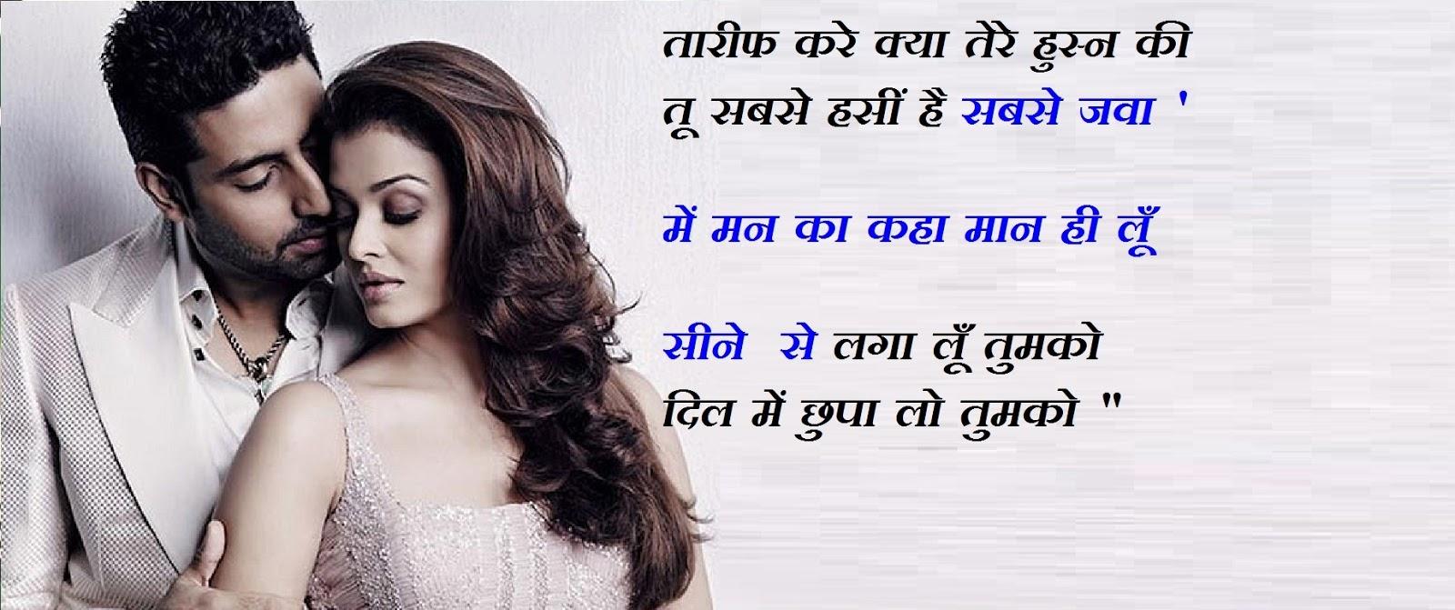 love status, romantic status, romantic shayari hindi, romantic shayari hindi mai, romantic shayari for boyfriend, 2 line romantic shayari in hindi, whatsapp status video romantic, whatsapp status video download, romantic shayari on love in hindi, तारीफ करे क्या तेरे हुस्न की तू सबसे हसीं है सबसे जवा-में मन का कहा मान ही लूँ सीने से लगा लूँ तुमको दिल में छुपा लो तुमको