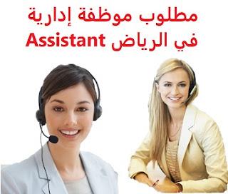 وظائف السعودية مطلوب موظفة إدارية في الرياض Assistant