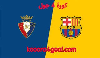 موعد مباراة برشلونة ضد أوساسونا كورة 4 جول  والقنوات الناقلة