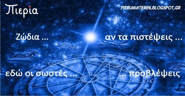 Ζώδια - Οι σημερινές αστρολογικές προβλέψεις