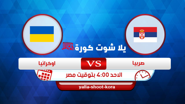 Serbia-vs-Ukraine