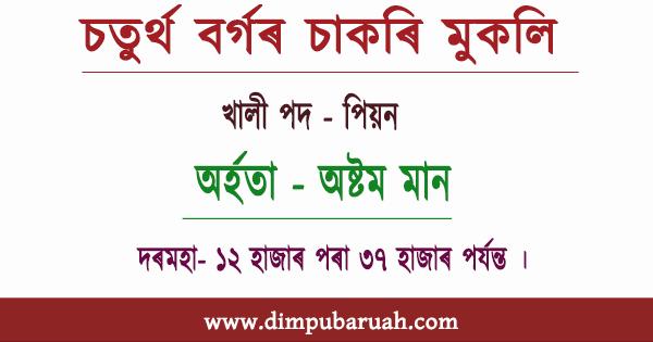 Assam Court Peon Jobs