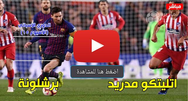 مشاهدة مباراة برشلونة واتلتيكو مدريد اليوم الأحد 1 / 12 / 2019 والقنوات الناقلة بالدوري الإسباني + التشكيل المتوقع