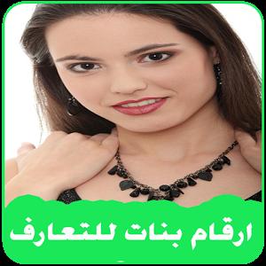 أرقام بنات رقم بسمة 18 سنة من اسكندرية تعارف واتس اب أرقام واتس 2020