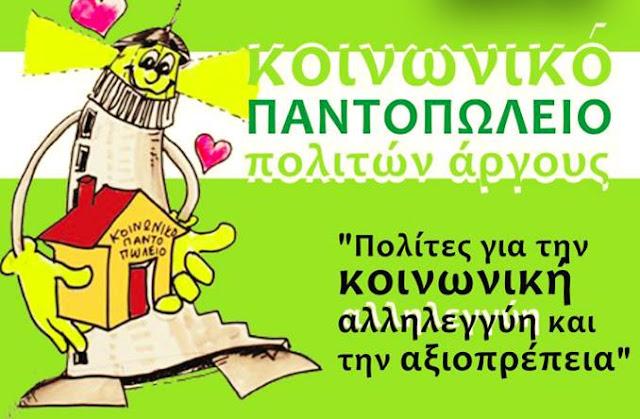 Ευχαριστίες από το Κοινωνικό Παντοπωλείο Πολιτών Άργους