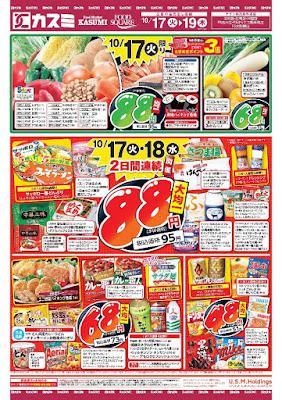 【PR】フードスクエア/越谷ツインシティ店のチラシ10月17日号