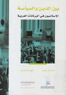 تحميل كتاب بين الدين والسياسة pdf - ناثان ج براون