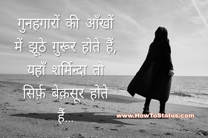 Whatsapp Status Hindi Best line