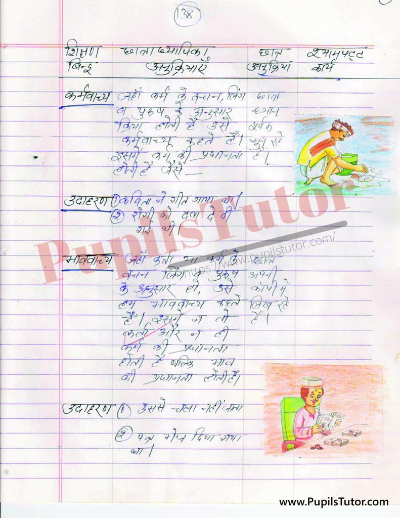 हिंदी पाठ योजना वाच्य