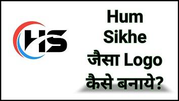 Free Logo Kaise Banaye? Puri Jankari Hindi Me