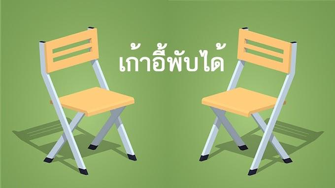 การเลือกซื้อเก้าอี้พับได้