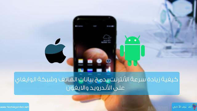 كيفية زيادة سرعة الأنترنت بدمج بيانات الهاتف وشبكة الوايفاي على الأندرويد والايفون ، موقع المحترف الأردني