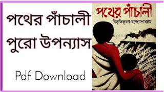 pather panchali bengali pdf download