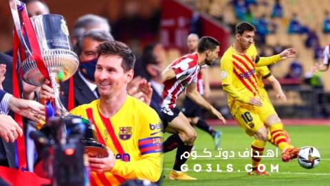 رسمياً برشلونة يتوج بكأس ملك إسبانيا
