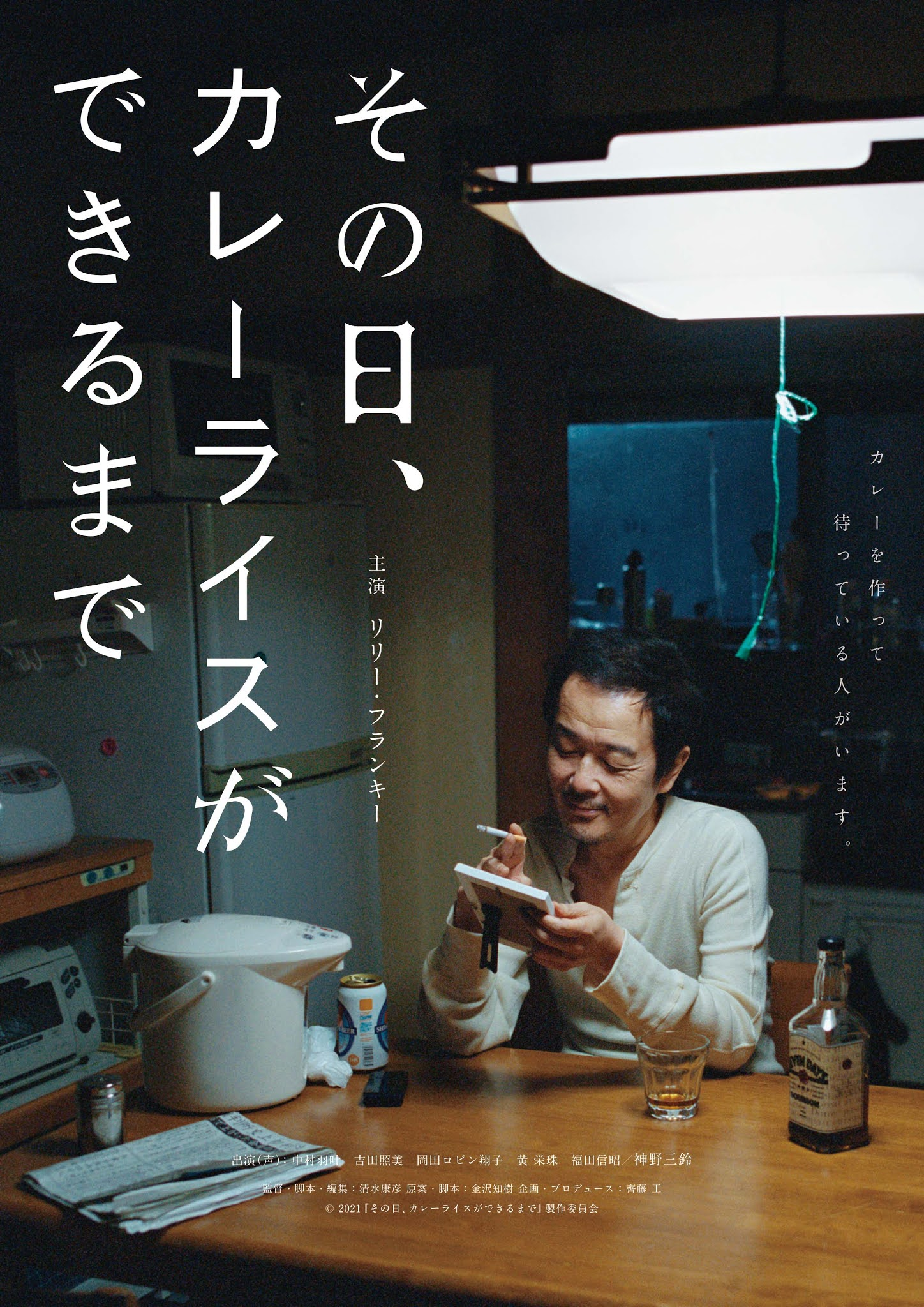 When The Curry Is Ready film - Yasuhiko Shimizu - poster