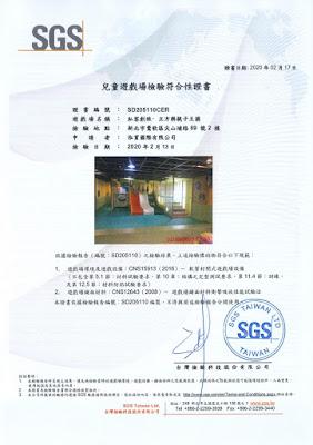 SGS兒童遊戲場檢驗符合性證書