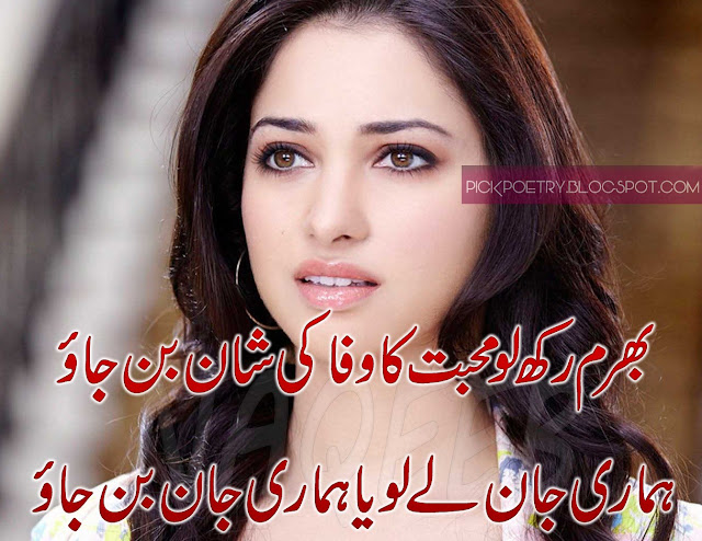 Urdu Sad Poetry Wallpapers & Pics | Best Urdu Poetry Pics and ...