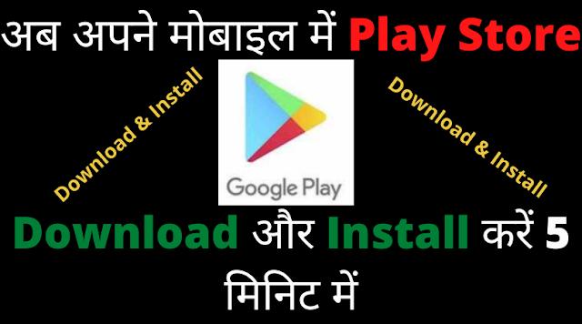 kisi bhi android phone me play store download aur install kaise kare