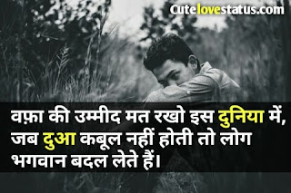 love sad shayari status
