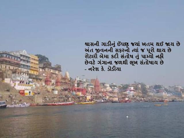 श्वासनी गाडीनुं ईंघण जयां खतम थई जाय छे Gujarati Muktak By Naresh K. Dodia