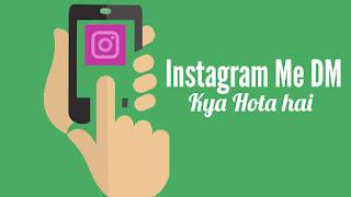 Instagram Me DM Kya Hota hai