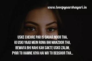 Lovely shayari for bf in english