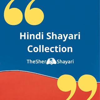 hindi shayari collection 2020 2021