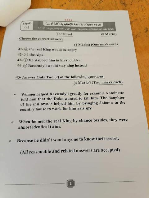 نموذج إجابة اللغة الإنجليزية الرسمي بتوزيع الدرجات لطلاب الثانوية العامة
