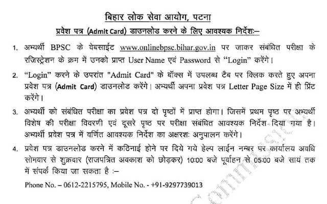BPSC-Admit-card-Instruction