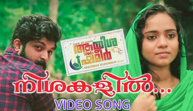 Nishakalil Ivaloru Kanavu Lyrics Ayisha Weds Shameer Malayalam Movie