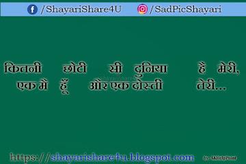 Facebook Status in Hindi Dosti - ShayariShare4U