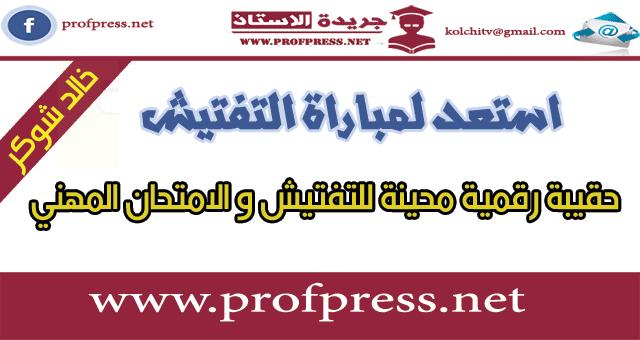 preparer vos concours حقيبة رقمية محينة للتفتيش و الامتحان المهني