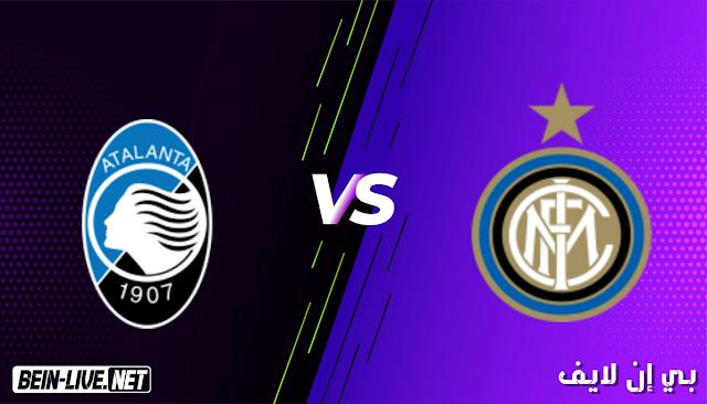 مشاهدة مباراة انتر ميلان اتلانتا بث مباشر اليوم بتاريخ 08-03-2021 في الدوري  الايطالي