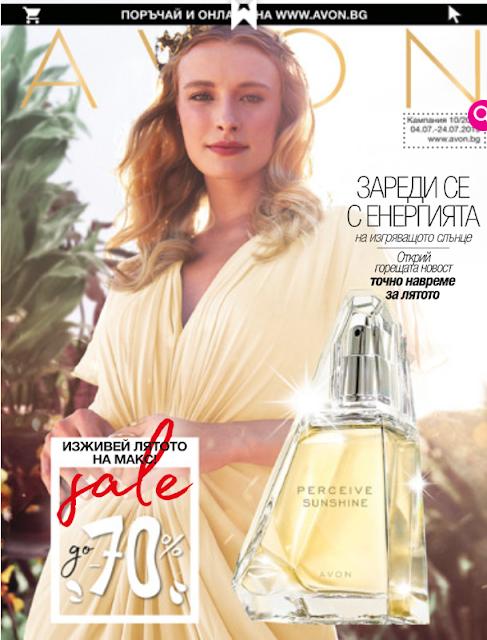 Avon брошура-каталог № 10 2019