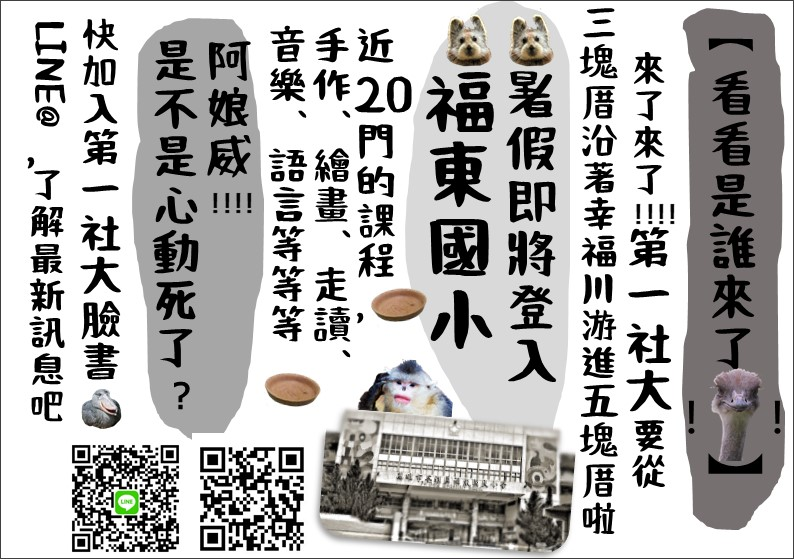 高雄市第一社大暑期課程新據點-福東國小