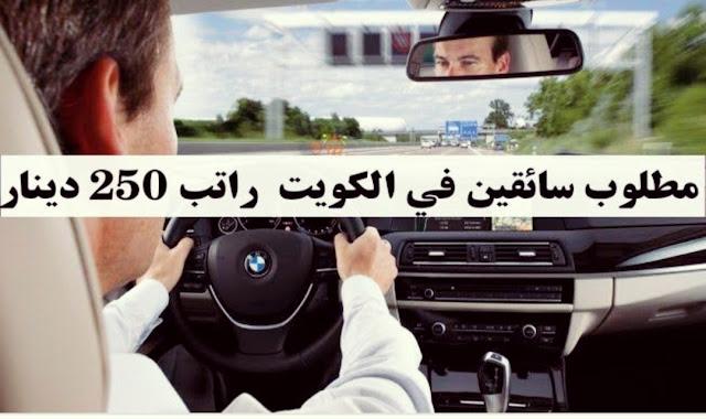 وظاىف سائقون بالكويت راتب يصل الي 250دينار كويتي