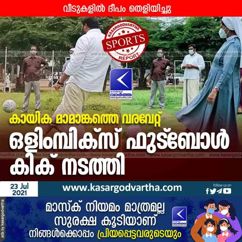 Kerala, Kasaragod, Thrikkarippur, Tokyo Olympics, Tokyo Olympics 2020, St. Paul's AUP School, Football, Sports,