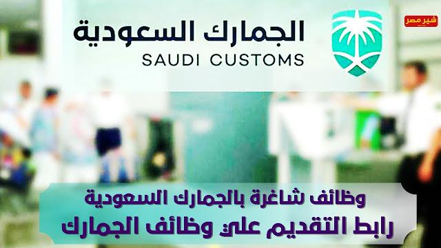 وظائف شاغرة بالجمارك السعودية - رابط التقديم علي وظائف الجمارك