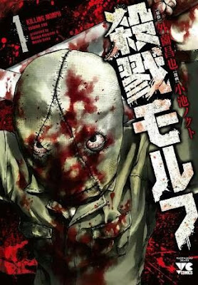Killing Morph de Nokuto Koike.