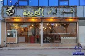 أسعار منيو ورقم وعنوان فروع مطعم فوال القرية voiles vilage