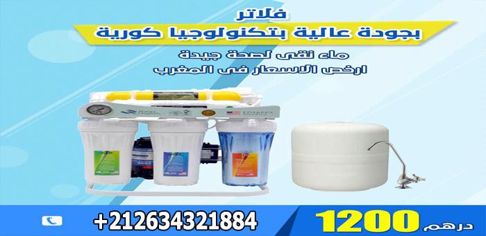 vente filtre eau au maroc