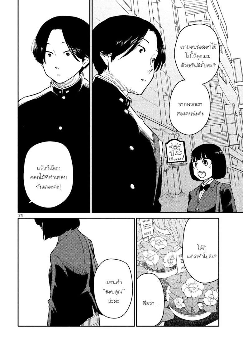 Oogami-san, Dadamore desu - หน้า 24