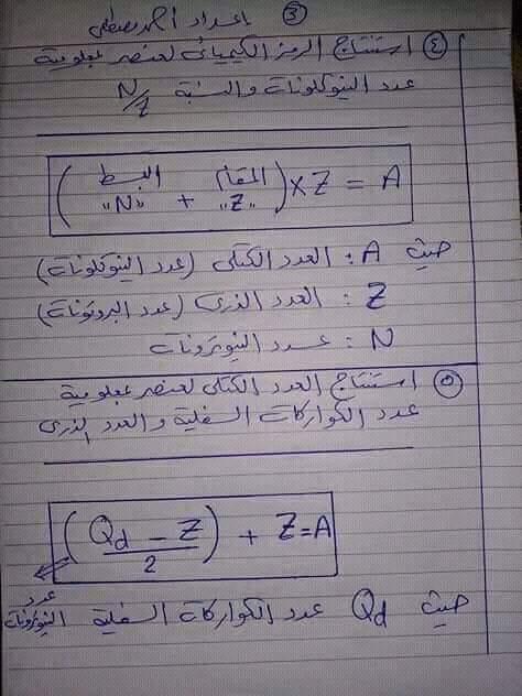 مراجعة قوانين كيمياء أولى ثانوي في 5 ورقات أ/ أحمد مصطفى 3