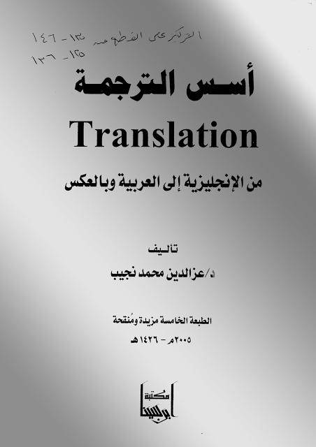 كتاب أسس الترجمة من الإنجليزي للعربية والعكس  PDF