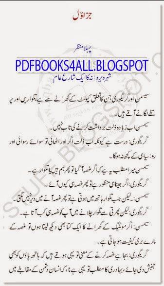 Shakespeare Novels In Urdu Pdf